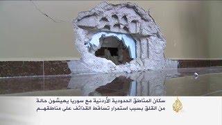 """""""الرمثا"""" الأردنية تشكو قذائف سورية طائشة"""