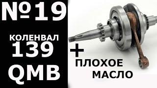 139QMB (КОЛЕНВАЛ)