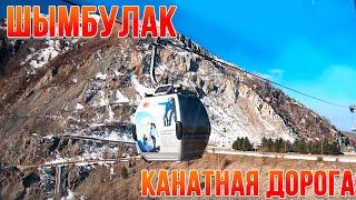 КАНАТНАЯ ДОРОГА Фуникулёры со стеклянным полом Shymbulak 360º Горнолыжный курорт ШЫМБУЛАК