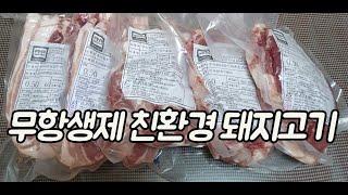 무항생제 친환경 돼지고기 맛까지 끝내주네요!!