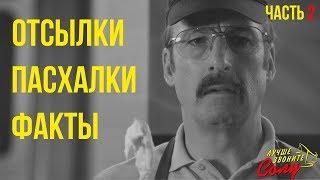 Лучше Звоните Солу - Все отсылки к Breaking Bad (2 часть)
