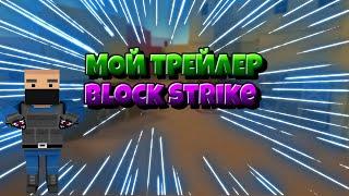 Мой трейлер блок страйк.Делал сам