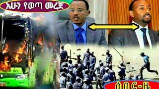 Ethiopia: አሁን የደርሰን በጣም ደስ የምል ዜና አለን.ዘሬ.March..27..2018..