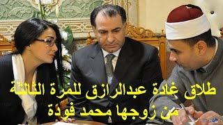 طلاق غادة عبد الرازق للمرة الثالثة من زوجها محمد فودة