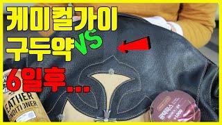 케미컬가이 / 가죽보호제 / 구두약 / 600만원 상당…