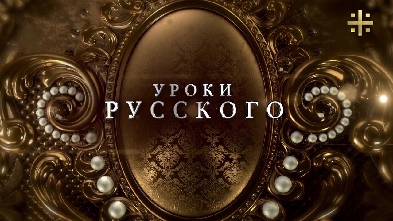 Уроки Русского: Русский кокошник, Усадьба Зубовых, Три века русского оружия