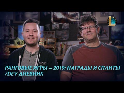 Ранговые игры 2019: награды и сплиты   /dev-дневник – League of Legends