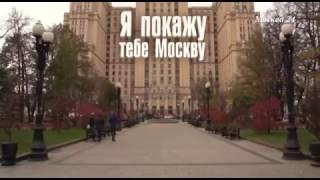 """""""Познавательный фильм"""": я покажу тебе Москву"""