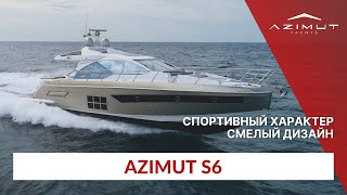 Спортивная яхта - Azimut S6 | Подробный обзор на русском