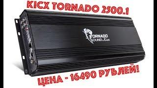 Замер мощности усилителя Kicx Tornado 2500.1
