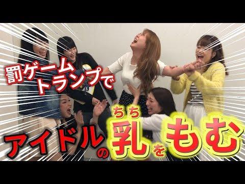 【バレンタイン特別企画】TEN6 罰ゲームトランプ!