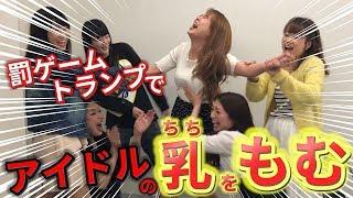 【バレンタイン特別企画】TEN6 罰ゲームトランプ! thumbnail