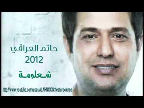 Hatem Iraqi Shaloma 2012