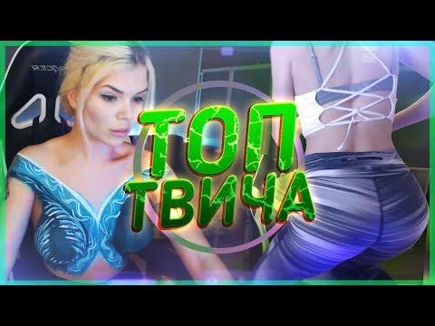 Топ Моменты с Twitch |  ЧСВ  ВЕЛИЧАЙШЕГО Snailkick | dolphey сменил пол | Девочка в мальчике - Клип смотреть онлайн с ютуб youtube, скачать