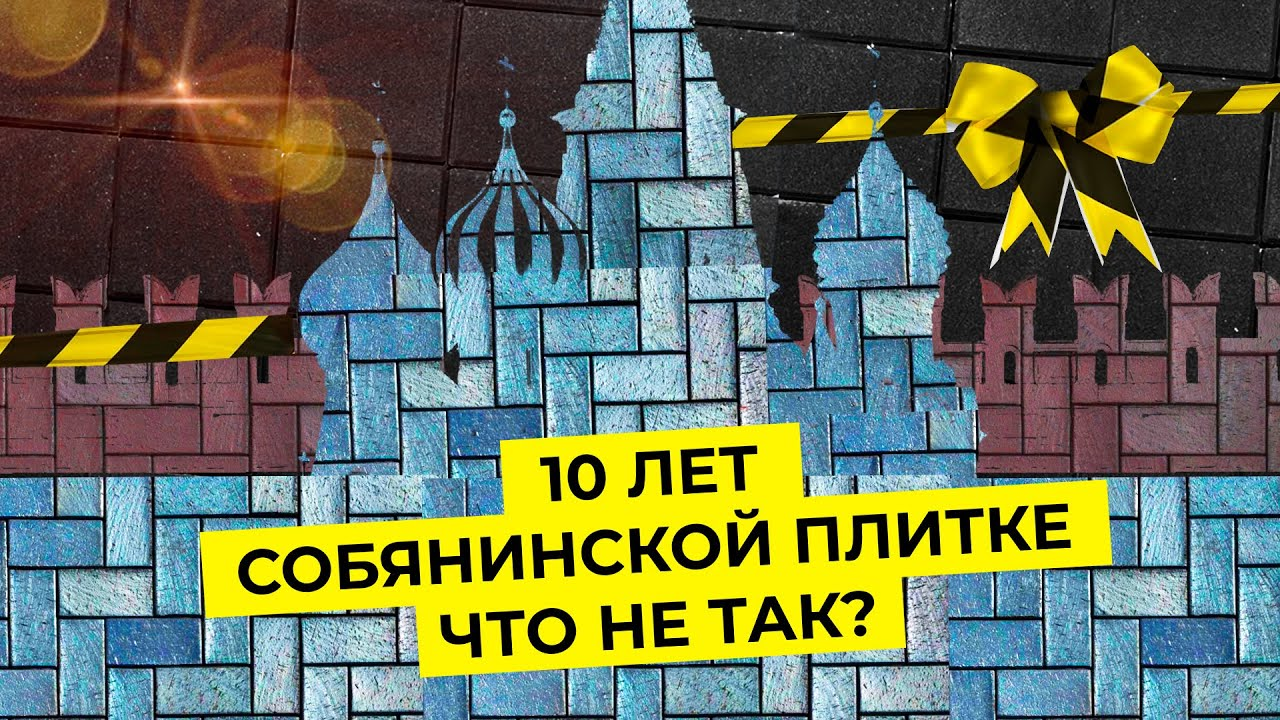 Собянинское благоустройство: достижение или большая ошибка? | Когда в Москве научатся класть плитку?