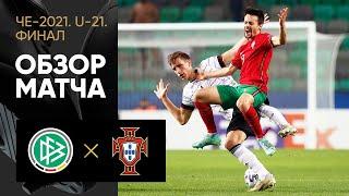 06 06 2021 Германия U 21 Португалия U 21 Обзор финального матча молодежного ЧЕ 2021