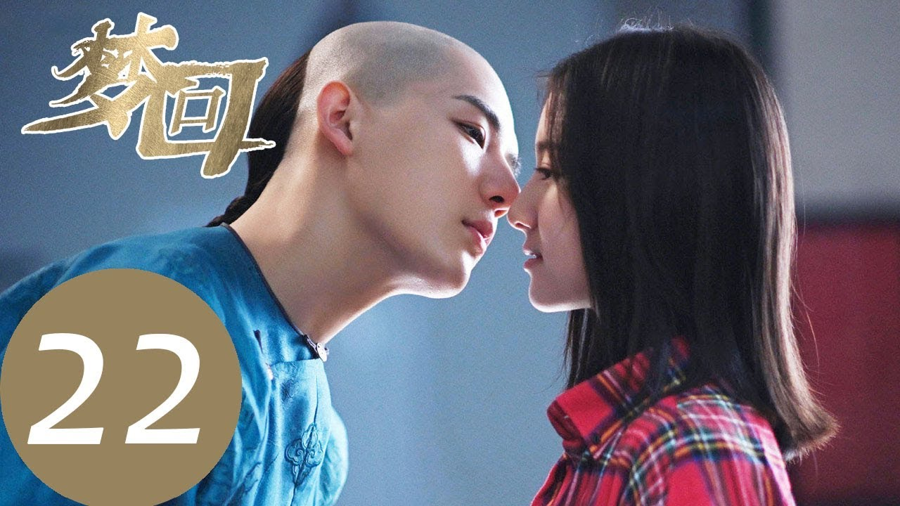 ENG SUB【梦回 Dreaming Back to the Qing Dynasty】EP22 | 十四爷回忆起小时候茗慧杀老虎