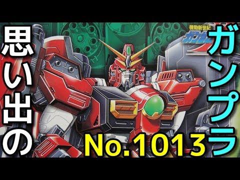 1013 HG 1/100 GT-9600-D ガンダムレオパルドD   『機動新世紀ガンダムX』