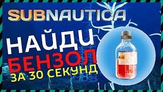 subnautica ГДЕ НАЙТИ БЕНЗОЛ