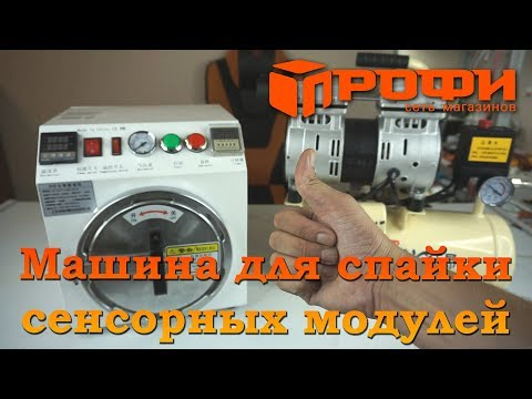 Машина для спайки дисплейных модулей/ Обзор/ Инструкция/ Профи
