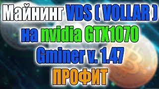 Майнинг VDS Vollar на nvidia GTX1070 Профит