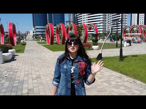 Влог#2  Грозный: цветочный парк, Сердце Чечни, Торговый центр