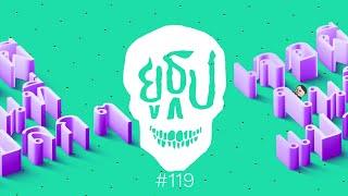 ยูธูป EP119 : เจอผีในที่แปลกๆ
