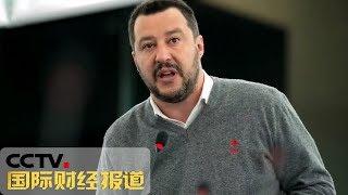 [国际财经报道]热点扫描 意大利国会议员中断休假 商议不信任动议投票时间| CCTV财经