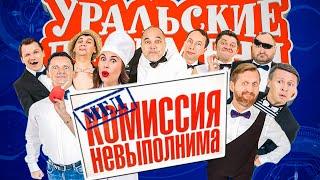 Медкомиссия невыполнима | Уральские пельмени