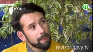 Харчевня Три пескаря - Ревизор в Умани -...