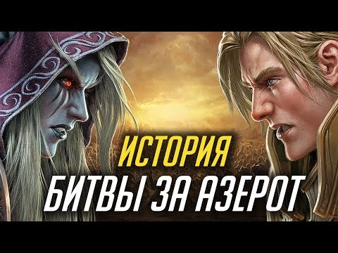 ИСТОРИЯ БИТВЫ ЗА АЗЕРОТ [WORLD OF WARCRAFT: BATTLE FOR AZEROTH]