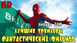 ЛУЧШИЕ ТРЕЙЛЕРЫ ФАНТАСТИЧЕСКИХ ФИЛЬМОВ | ЯНВАРЬ 2019