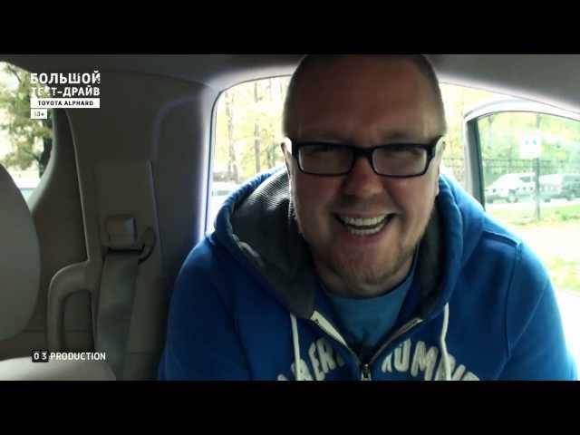 Большой тест-драйв (Видеоверсия): Toyota Alphard