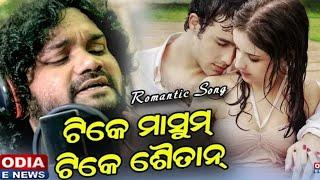 Tike Masoom Tike Shaitan A Romantic Song by Humane Sagar HP status ODIA