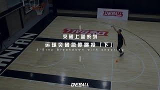 |THE WAY TO NBA 第一季:克里斯海帕運球突破上籃系列:運球突破急停跳投|