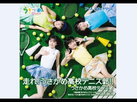 【公式MV】走れ!うさかめ高校テニス部!!/アース・スター ドリーム