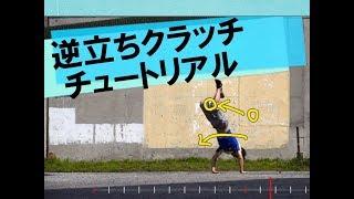 【授業形式】逆立ちクラッチチュートリアル Coach