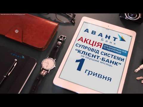 АВАНТ-БАНК оголошує акцію для корпоративних клієнтів