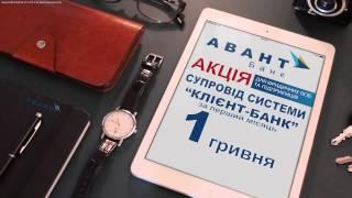 видео Корпоративним клієнтам