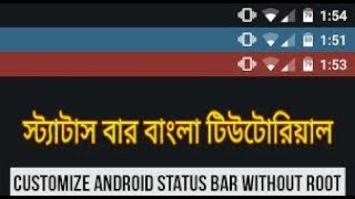 How to Change Android Status Bar with any version (No #ROOT )
