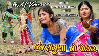 Ben Sguna No Pokar || Devalben Bharvad || Dalvadi Films