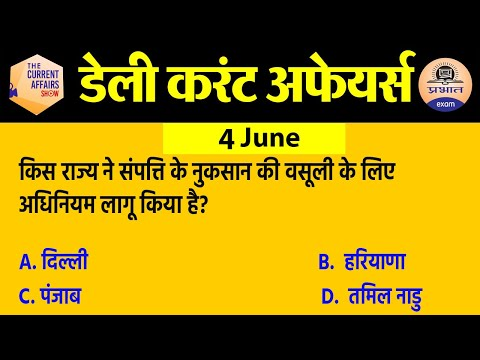 4 june Current Affairs in Hindi | Current Affairs Today | Daily Current Affairs Show | Exam