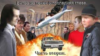 Download Битва за пенёк 8: последняя глава. Часть 2 Mp3 and Videos