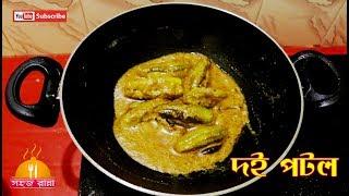 Doi Potol Recipe in Bengali l Dahi Parwal Bengali Style l Bengali Vegetarian Dish