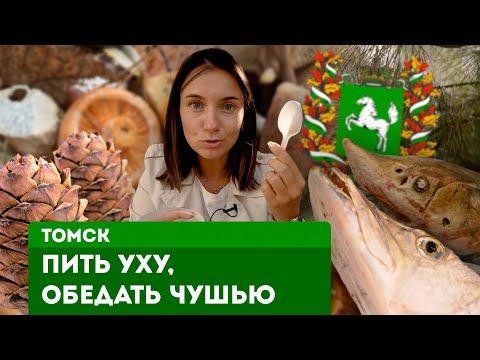 #5 ТОМСК: настоящую уху в Томске не едят, а пьют.  «Вкусная Сибирь» Tomsk.ru