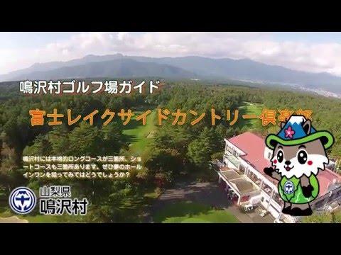 富士レイクサイド