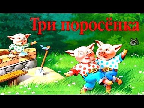 ТРИ ПОРОСЕНКА / С.Михалков/АУДИОСКАЗКА