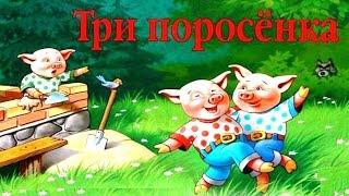ТРИ ПОРОСЕНКА.Three Little Pigs аудио сказка: Аудиосказки - Сказки - Сказки на ночь