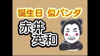 8月17日は俳優の赤井英和さんの誕生日だにー 今回はパンダ伯爵が描く似...