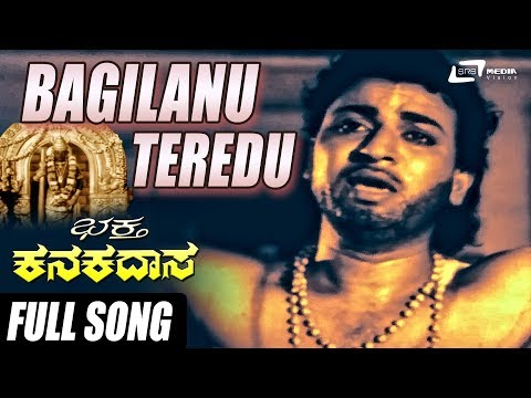 Bhaktha Kanakadasa | Baagilanu Theredu | Dr Rajkumar| Krishna Kumari |  Kannada Video Song